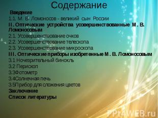 Содержание Введение 1.1. М. В. Ломоносов - великий сын России II. Оптические уст