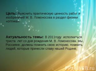 Цель: Выяснить практическую ценность работ и изобретений М. В. Ломоносова в разд