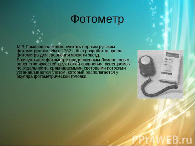 Фотометр