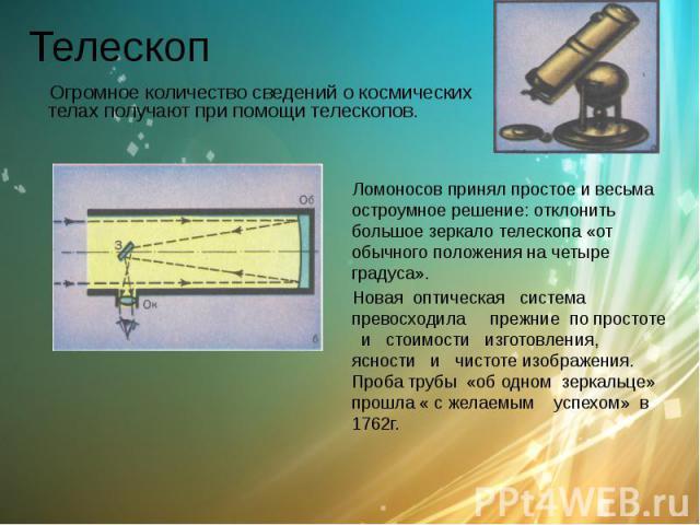 Телескоп Огромное количество сведений о космических телах получают при помощи телескопов.