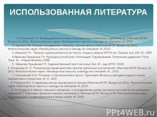ИСПОЛЬЗОВАННАЯ ЛИТЕРАТУРА 1. Головченко Г.А. Взаимодействие ритма и эмоционально