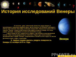 История исследований Венеры