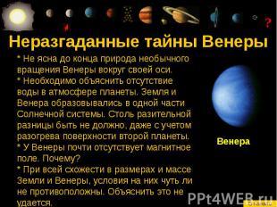 Неразгаданные тайны Венеры