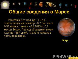Общие сведения о Марсе