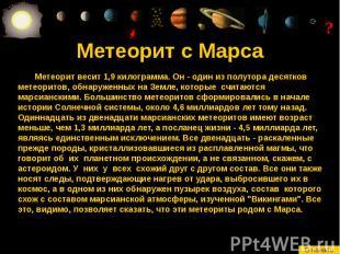 Метеорит с Марса