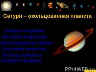 Сатурн – окольцованная планета