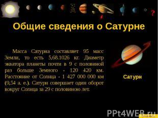 Общие сведения о Сатурне