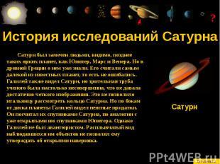 История исследований Сатурна