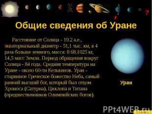 Общие сведения об Уране