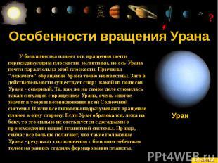 Особенности вращения Урана