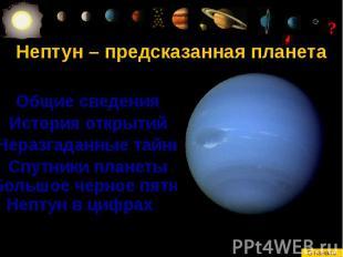 Нептун – предсказанная планета