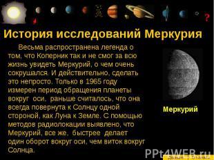 История исследований Меркурия