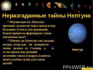 Неразгаданные тайны Нептуна