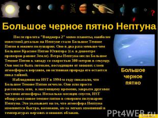 Большое черное пятно Нептуна