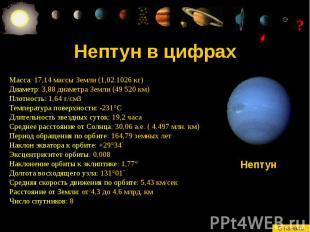 Нептун в цифрах