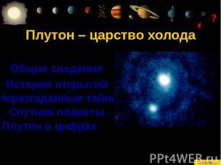 Плутон – царство холода