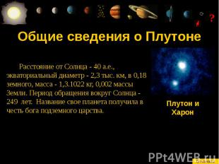 Общие сведения о Плутоне