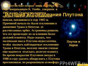 История исследования Плутона