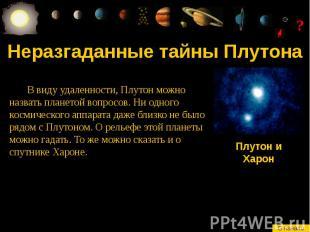Неразгаданные тайны Плутона