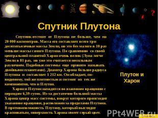 Спутник Плутона