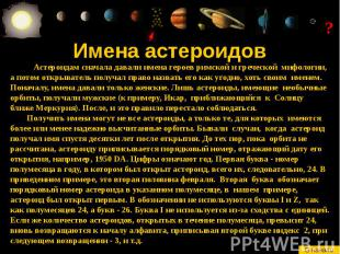Имена астероидов