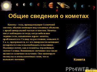 Общие сведения о кометах