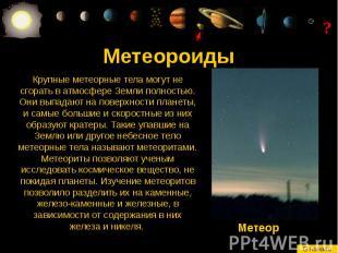 Метеороиды