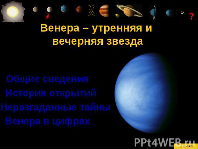 Венера – утренняя и вечерняя звезда