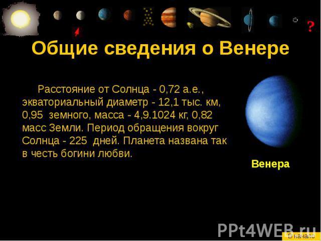 Общие сведения о Венере