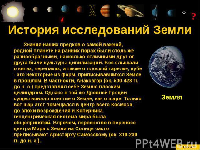 История исследований Земли