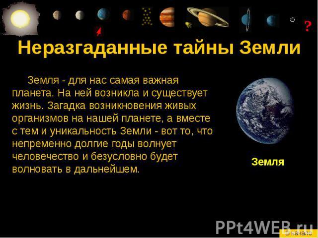 Неразгаданные тайны Земли