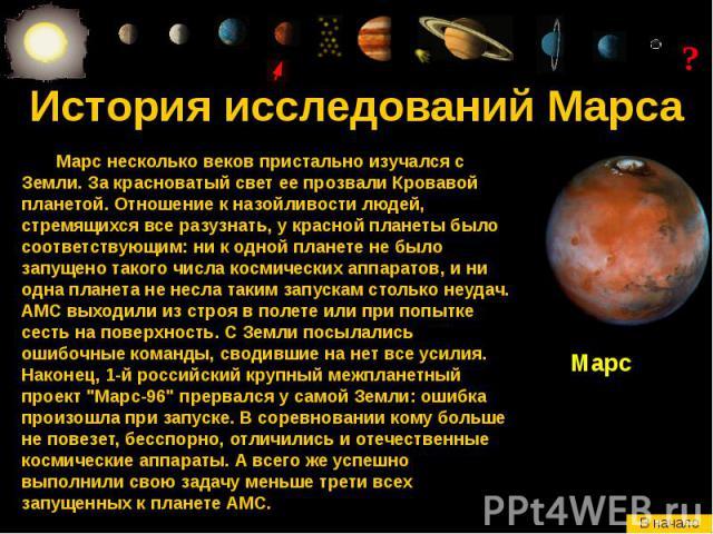 История исследований Марса