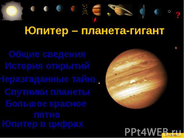 Юпитер – планета-гигант