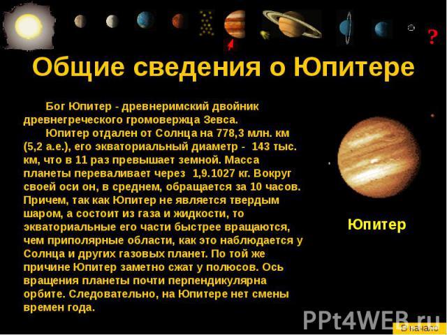 Общие сведения о Юпитере