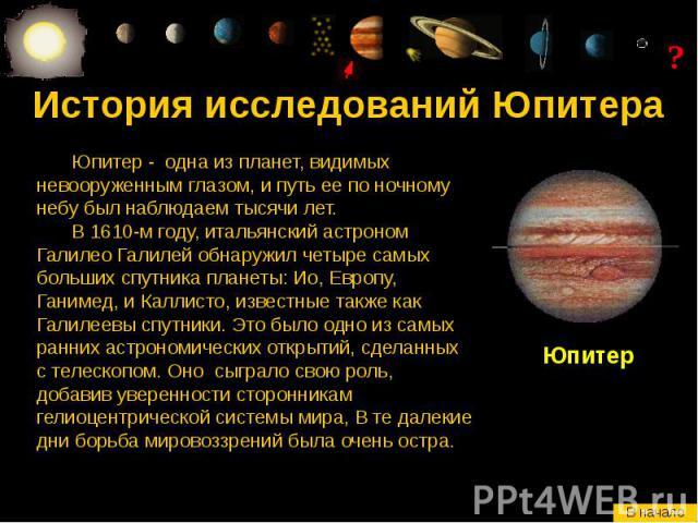 История исследований Юпитера