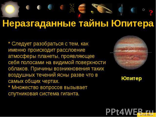 Неразгаданные тайны Юпитера