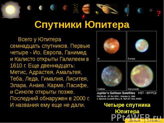 Спутники Юпитера