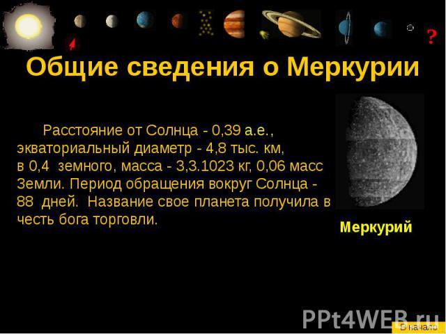 Общие сведения о Меркурии