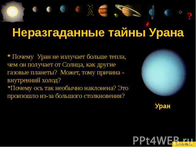 Неразгаданные тайны Урана