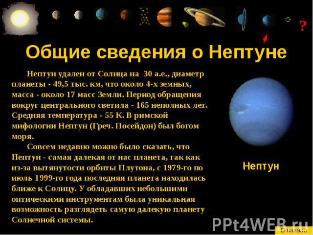 Общие сведения о Нептуне