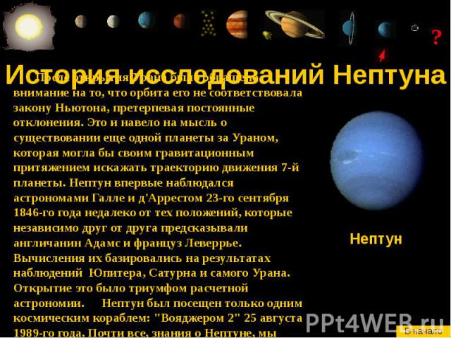 История исследований Нептуна