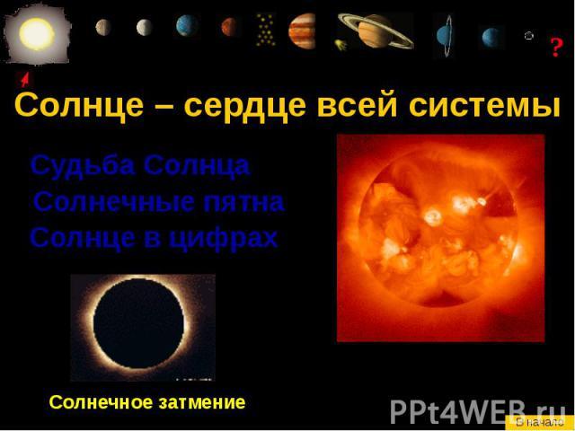 Солнце – сердце всей системы