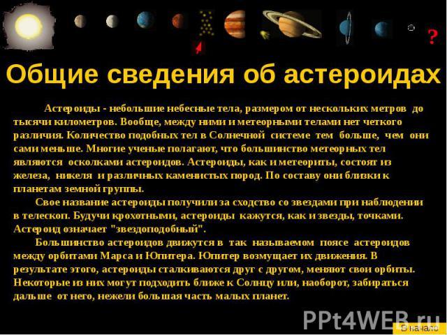 Общие сведения об астероидах