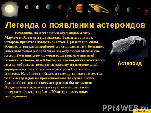 Легенда о появлении астероидов