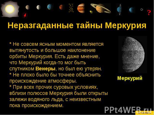 Неразгаданные тайны Меркурия