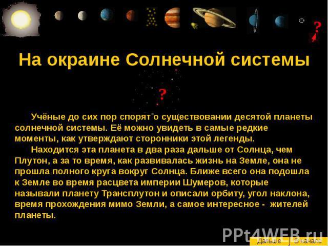 На окраине Солнечной системы
