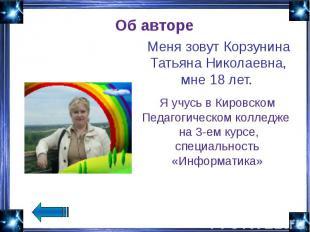 Я учусь в Кировском Педагогическом колледже на 3-ем курсе, специальность «Информ