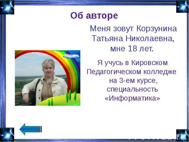 Я учусь в Кировском Педагогическом колледже на 3-ем курсе, специальность «Информатика» Я учусь в Кировском Педагогическом колледже на 3-ем курсе, специальность «Информатика»