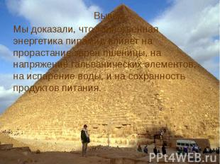 Вывод: Вывод: Мы доказали, что таинственная энергетика пирамид влияет на прораст