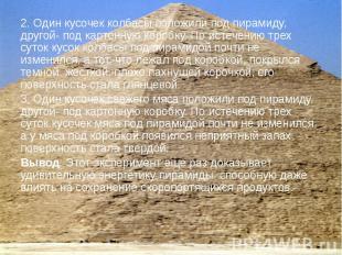 2. Один кусочек колбасы положили под пирамиду, другой- под картонную коробку. По